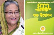 'পাড়া কেন্দ্র' উদ্বোধন করলেন শেখ হাসিনা