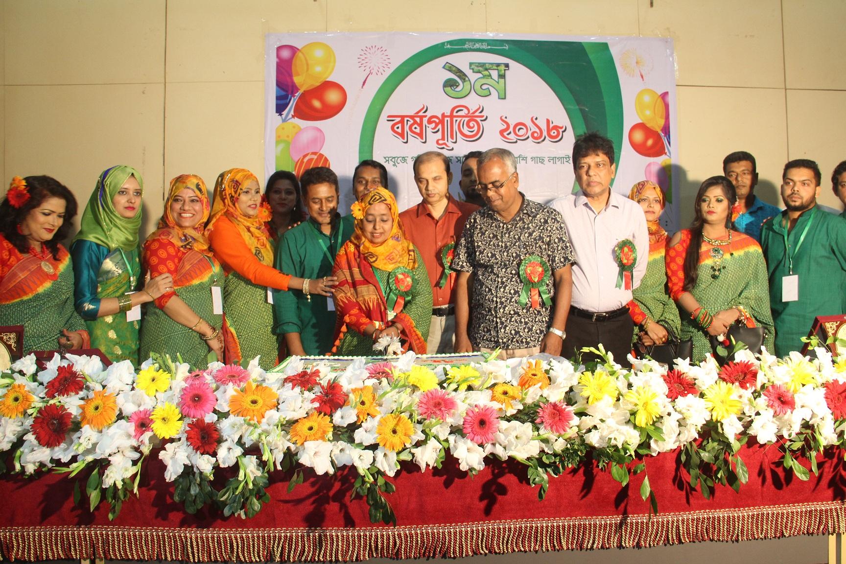 'চট্টগ্রাম বাগান পরিবার'র প্রথম বর্ষপূর্তি উৎসব পালন